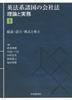 [해외]英法系諸國の會社法 理論と實務 1