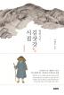 방랑시인 김삿갓 시집(개정증보판)