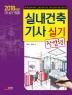 실내건축기사 실기(작업형)(2018)