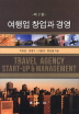 여행업 창업과 경영(2판)(양장본 HardCover)