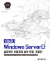 이것이 Windows Server다