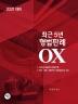 최근 5년 형법판례 OX(2021)