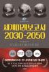 세계미래보고서 2030-2050