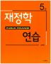 재정학 연습(5판)