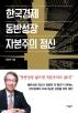 한국경제, 동반성장, 자본주의 정신