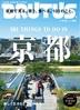 [보유]브루터스 BRUTUS 2021.06.15 (京都で見る,買う,食べる,101のこと)