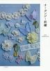 [해외]オ-ガンジ-刺繡 美しい花モチ-フのアクセサリ-