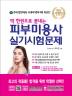 피부미용사 실기시험문제(딱 한권으로 끝내는)(개정판 6판)