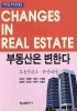 부동산은 변한다: 부동산광고 분양대행(테마별 투자관리분석)