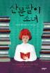 산문팔이 소녀(문학동네 세계문학)(양장본 HardCover)