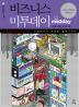 비즈니스 미투데이(에이콘 소셜미디어 시리즈 5)