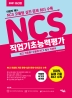 NCS 직업기초능력평가(2020)(마법의 패스)