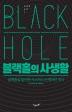 블랙홀의 사생활(지혜와 교양 11)
