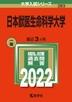 [해외]日本獸醫生命科學大學 2022年版