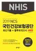 NCS 국민건강보험공단 최신기출+봉투모의고사 3회분(2019 상반기)(NHIS)