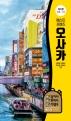 베스트 프렌즈 오사카('20~'21)(베스트 프렌즈 시리즈 7)