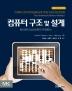 컴퓨터 구조및 설계: 하드웨어/소프트웨어 인터페이스