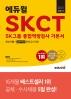 2021 하반기 SKCT SK그룹 종합역량검사 기본서 최신기출+실전/직무모의고사 5회(에듀윌)