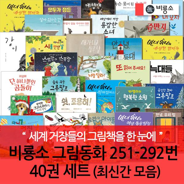 비룡소그림동화 251-292번 40권세트 [최신간모음]