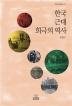 한국 근대 희극의 역사(인문사회과학총서 81)