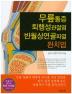 무릎통증 퇴행성관절염 반월상연골파열 완치법