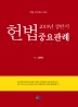 헌법 중요판례(2019 상반기)