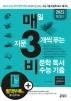 매일 지문 3개씩 푸는 비문학 독서 수능 기출(2021)(2022 수능대비)(매3비)(개정판 11판)