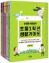 송재환 선생님의 초등 1학년 생활 가이드 세트(양장본 HardCover)(전5권)