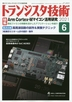 [해외]트랜지스터기술 トランジスタ技術 2021.06