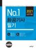 화공기사 필기(2021)(No.1)(10판)