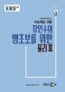 장인수의 쌩초보를 위한 물리2(2019 수능대비)(EBS 강의노트 수능개념)