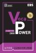 Voca Power 고교필수어휘 2500(2021)(EBS)(개정판)