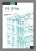 건축 강의. 4(한국연구재단총서 582)(양장본 HardCover)