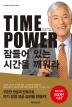Time Power 잠들어 있는 시간을 깨워라(개정판 2판)(Power Success Habit 1)