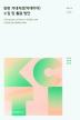 한류 거대자료(빅데이터) 수집 및 활용 방안(수시연구 2021-01)