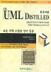 UML DISTILLED(표준 객체 모델링 언어 입문)(3판)