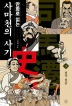 만화로 읽는 사마천의 사기. 3: 전국 칠웅