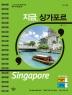지금, 싱가포르(2019)(개정판)(나만의 맞춤 여행을 위한 완벽 가이드북 4)(스프링)