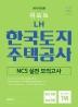 LH 한국토지주택공사 NCS 실전모의고사(2019)(위포트)