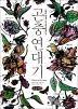 곤충 연대기(큰글씨책)