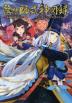 [보유]陰陽師式神圖錄~公式ビジュアルガイド~ 本格幻想RPG