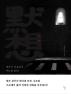 묵상: 건축가 승효상의 수도원 순례(반양장)