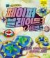 네모아저씨의 페이퍼 블레이드. 3: 어드밴스(네모아저씨의 종이접기 놀이터 5)