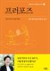 프러포즈(김양재 목사의 생활영성 시리즈 3)