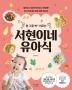 서현이네 유아식(한 그릇 싹~ 비우는)