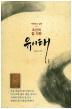 조선의 참 의원 유이태(기억하고 싶은)
