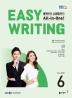 이지 라이팅(Easy Writing)(2020년 6월호)