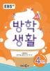 초등 여름방학생활 4학년(2020)(EBS)