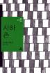 사하촌(한국현대문학전집 16)