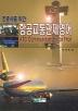 항공교통관제영어(조종사를 위한)